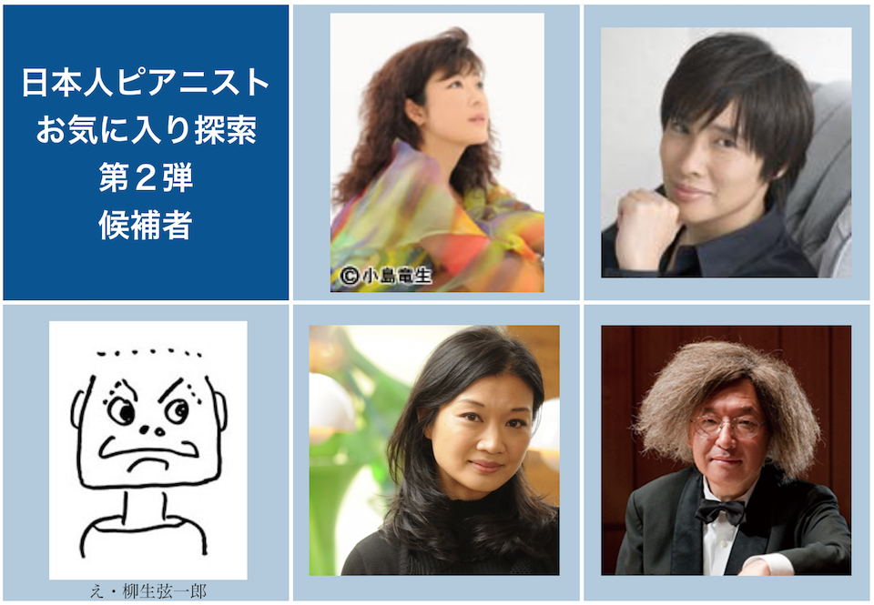 JapanesePianists2.png