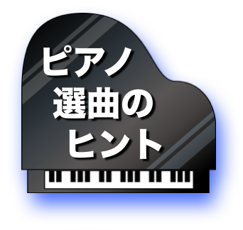 PianoHint.png